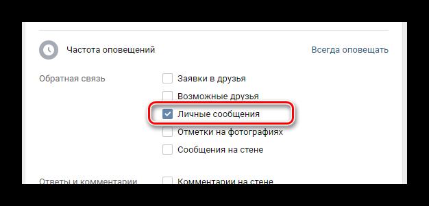 Включение оповещений о сообщениях по электронной почте в разделе Настройки на сайте ВКонтакте