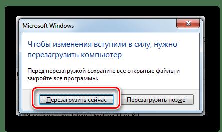 Включение перезагрузки компьютера через диалоговое окно в Windows 7