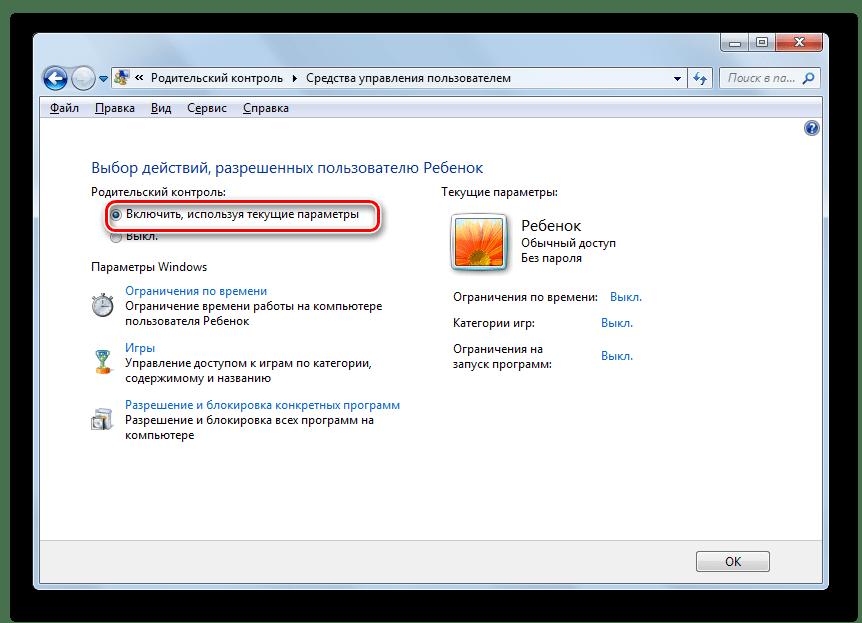 Включение родительского контроля в Windows 7