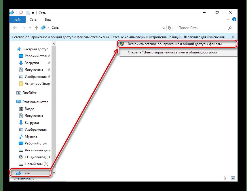 Включение сетевого окружения Windows в VirtualBox