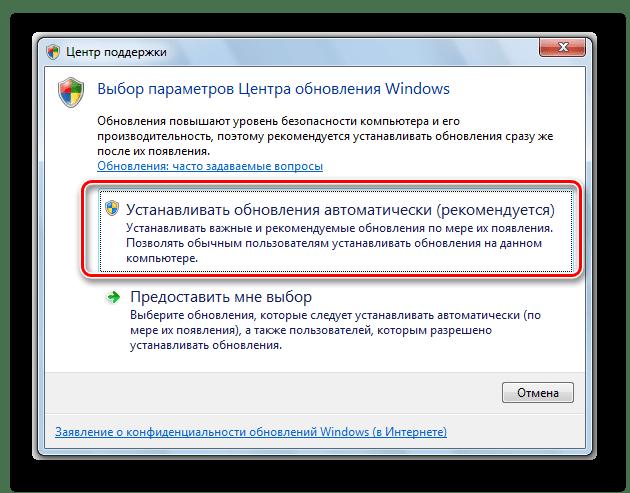 Включение установки автоматического обновления в окне Центра поддержки в Windows 7