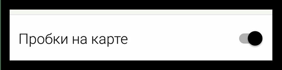 Включить отображение пробок Яндекс Такси