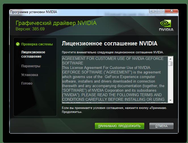 Внутрипрограммное лицензионное соглашение nvidia geforce gt 640