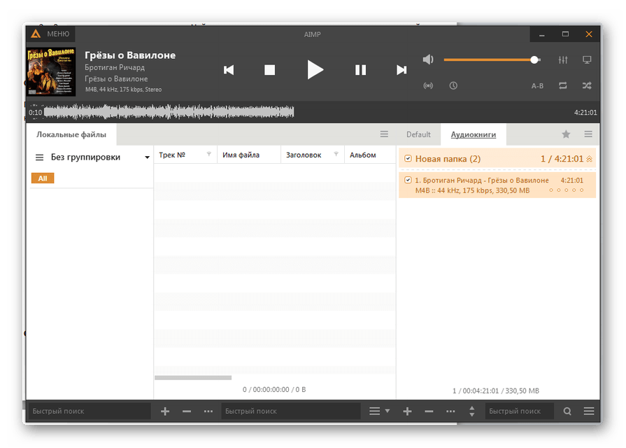 Воспроизведение аудиокниги M4B в программе AIMP