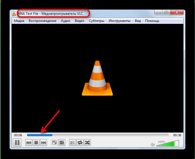 Воспроизведение файла в VLC