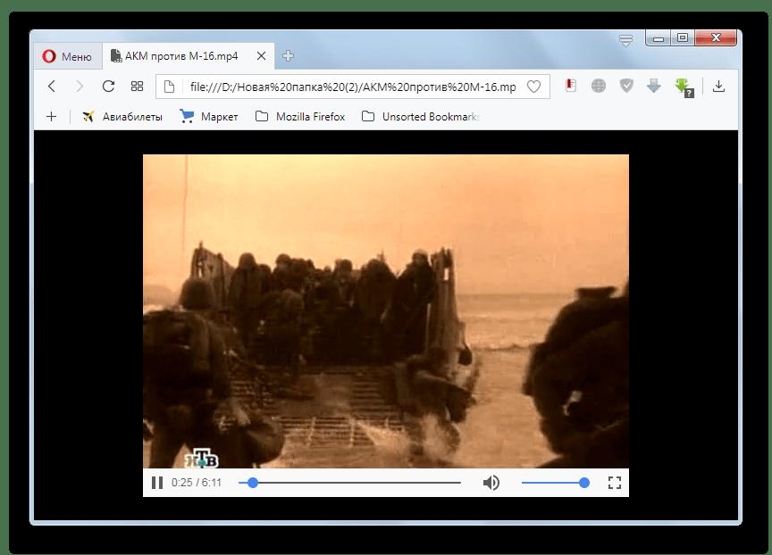 Воспроизведение видеофайла MP4 в браузере Opera