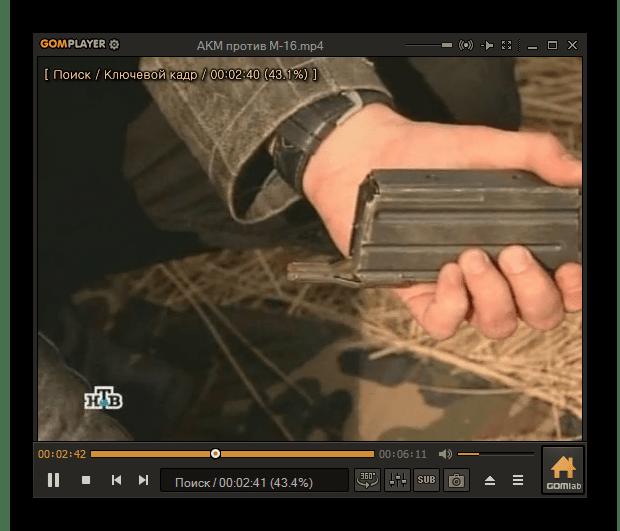 Воспроизведение видеофайла MP4 в программе GOM Player
