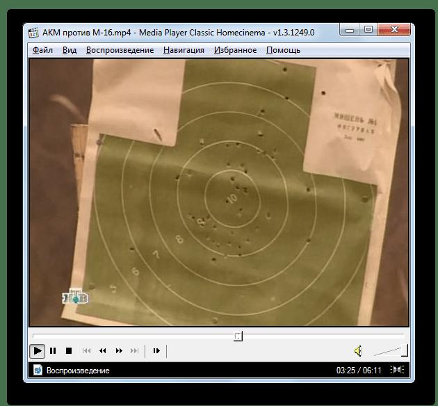 Воспроизведение видеофайла MP4 в программе Media Player Classic