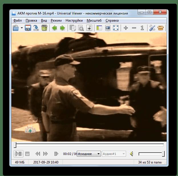Воспроизведение видеофайла MP4 в программе Universal Viewer