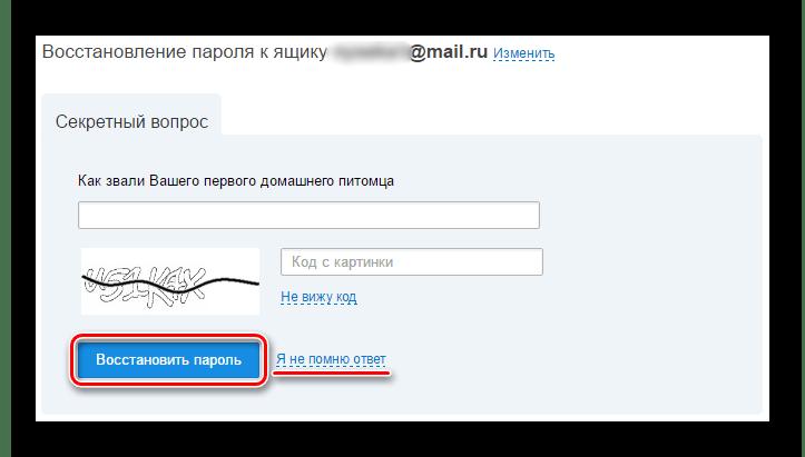 Восстановление пароля в Mail.ru