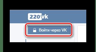 Возможность авторизации через ВКонтакте на главной странице сайта 200vk