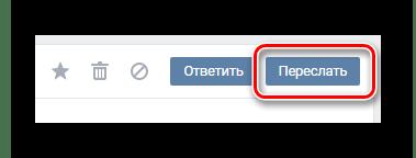 Возможность пересылки сообщения в диалоге в разделе Сообщения на сайте ВКонтакте