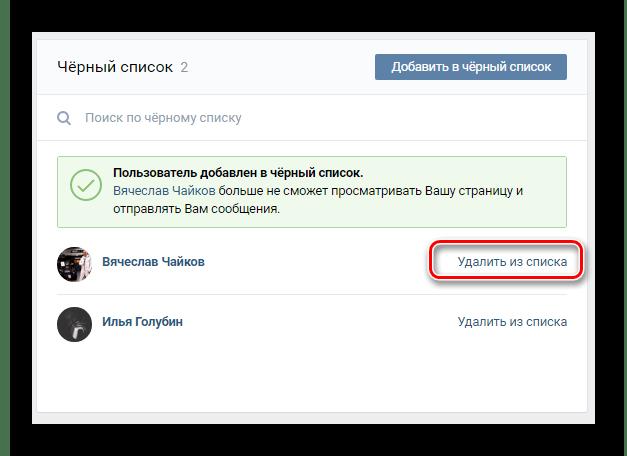 Возможность удаления пользователя из черного списка в разделе Настройки на сайте ВКонтакте