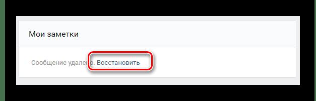 Возможность восстановления заметки в разделе Заметки на сайте ВКонтакте