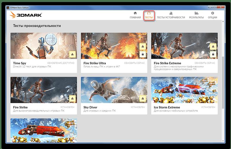Все тесты в 3DMark Basic Edition