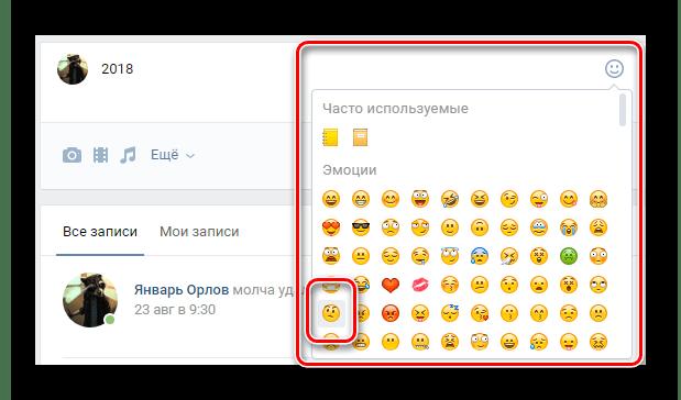Вставка смайлика на стену через графический интерфейс на главной странице профиля на сайте ВКонтакте