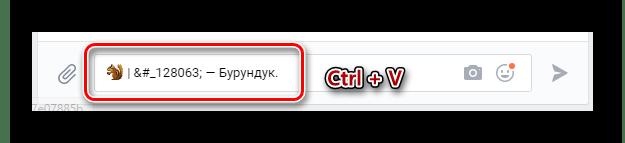 Вставка текста и смайлика в текстовое поле на сайте ВКонтакте