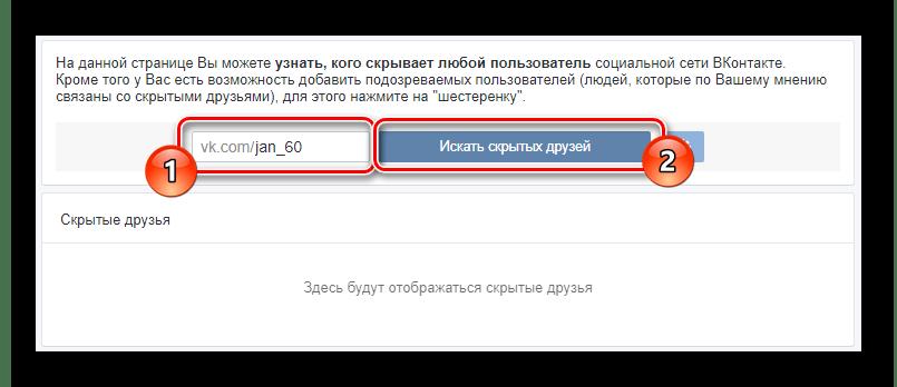 Ввод адреса страницы пользователя и переход к поиску на главной странице сайта 220vk