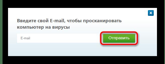 Ввод адреса вышей почты ESET Online Scanner