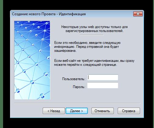 Ввод данных для входа на сайт Web Copier
