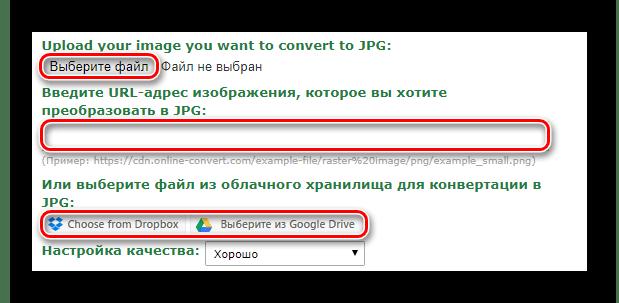 Выбираем источник для загрузки файла в сервис Online-Convert