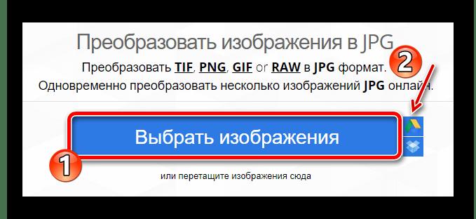 Выбираем изображение для загрузки в сервисе iLoveIMG