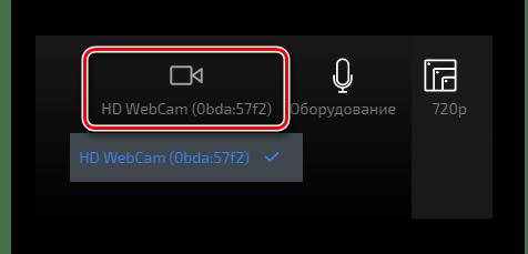 Выбор активной веб-камеры для записи на сайте Climchamp