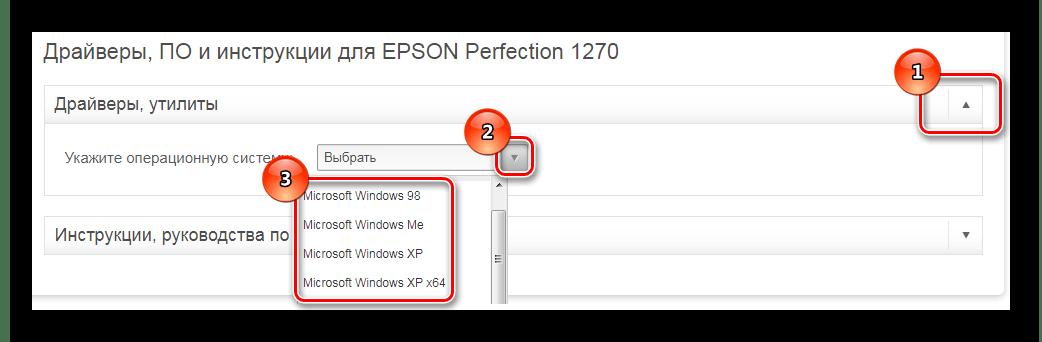 Выбор драйвера и ОС EPSON Perfection 1270_005