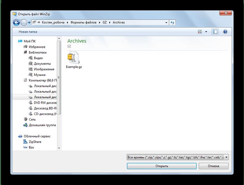 Выбор файла для открытия в WinZip