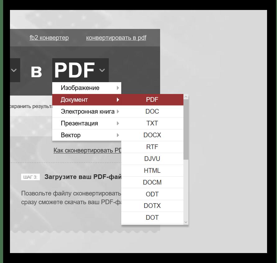 Выбор формата конечного файла