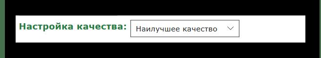 Выбор качества на Online Convert