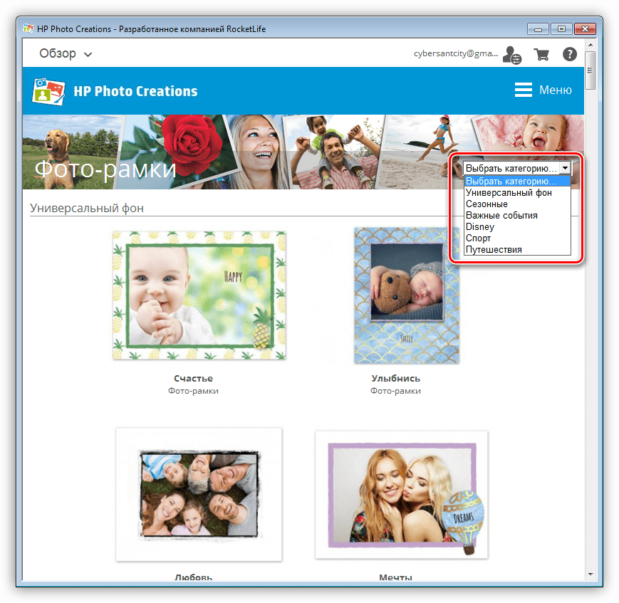 Выбор категории для фоторамки в программе HP Photo Creations