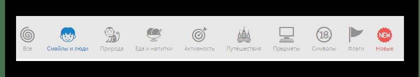 Выбор категории используемых смайликов на сайте сервиса vEmoji