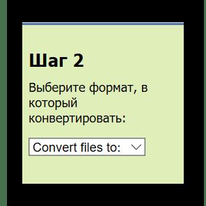 Выбор конечного формата на Zamzar