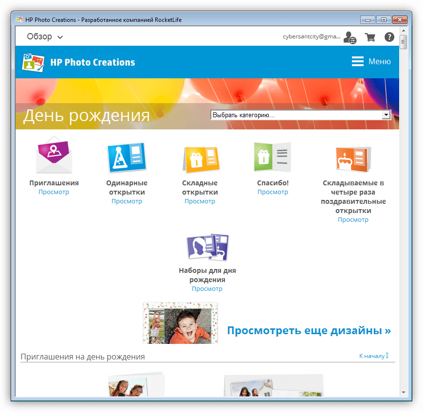 Выбор макета открытки в программе HP Photo Creations