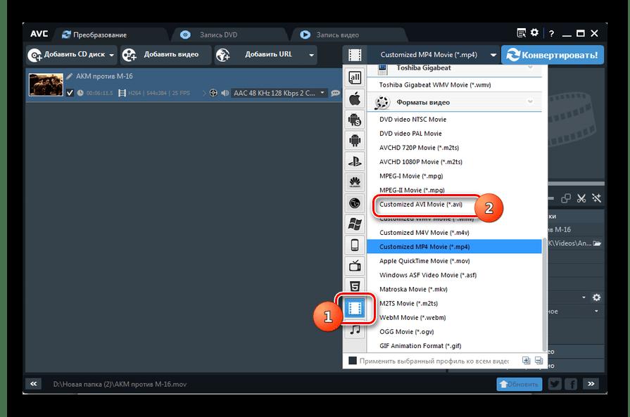 Выбор направления преобразования в раскрывающемся списке форматов в программе Any Video Converter