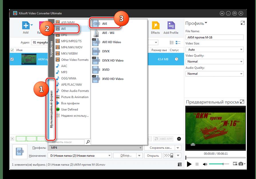 Выбор направления преобразования в раскрывающемся списке форматов в программе Xilisoft Video Converter