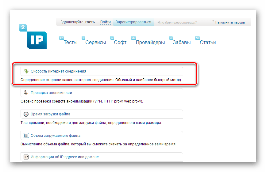 Выбор необходимого теста на 2ip.ru