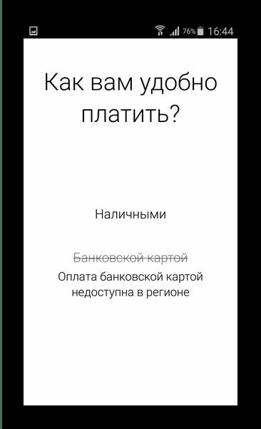Выбор оплаты Яндекс Такси