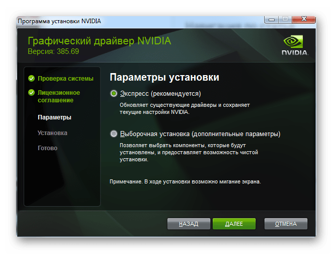 Выбор параметра установки nvidia geforce gt 640