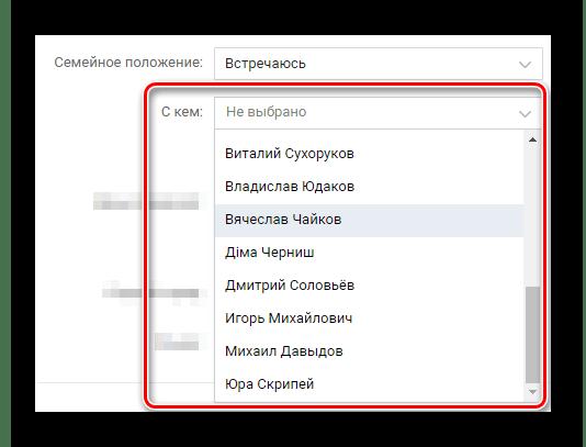 Выбор партнера по семейным отношениям через поле с кем в разделе редактировать на сайте ВКонтакте