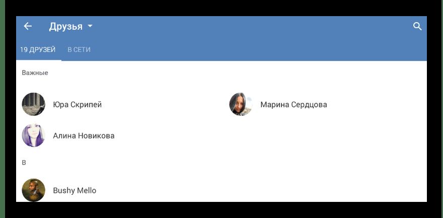 Выбор партнера по семейным отношениям в разделе редактировать страницу в мобильном приложении ВКонтакте