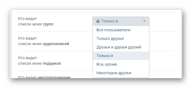 Выбор подходящих параметров приватности для групп в разделе Настройки на сайте ВКонтакте