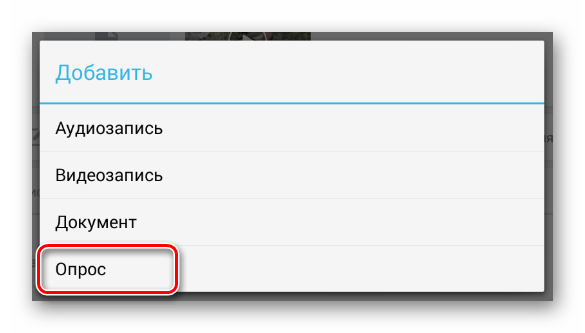 Выбор раздела Опрос через дополнительное меню записи на странице группы в мобильном приложении ВКонтакте