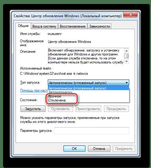 Выбор типа запуска в окне свойств службы Центр обновления Windows в Windows 7