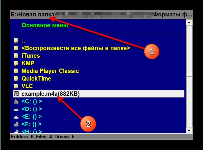 Выбор в диспетчере файлов KMP Player