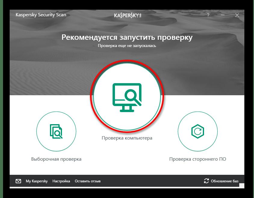Выбор варианта проверки Kaspersky Security Scan