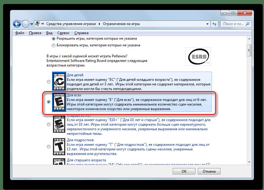 Выбор возрастного ограничения для игр в Windows 7