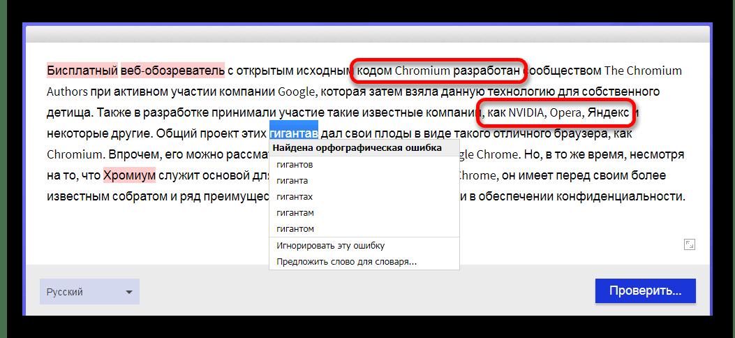 Выделение английских слов другим шрифтом Languagetool