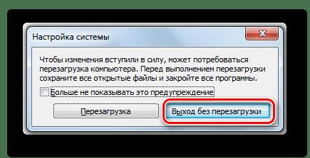 Выход без перезагрузки после завершения работы в окне Конфигурация системы в Windows 7